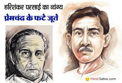 हरिशंकर परसाई प्रेमचंद harishankar parsai-premchand