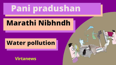 Images for water pollution essay on Marathi