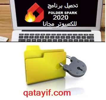 تحميل برنامج Folder Spark 2020 لتشفير الملفات الموجودة على الكمبيوتر مجانا و باخر اصدار وبرابط مباشر