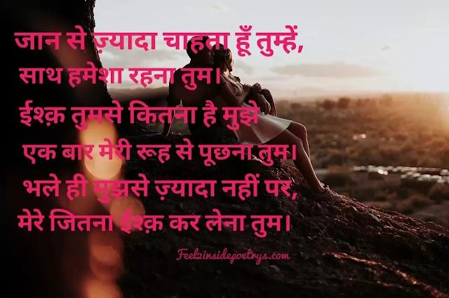 Best Romantic Shayari | latest Romantic status on love | Best romantic status in hindi