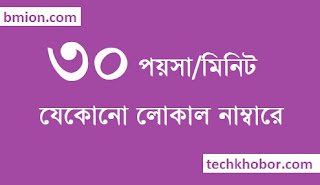 30 Paisa/Min Any Local Number Grameenphone,Banglalink,Robi,Airtel,Teletalk