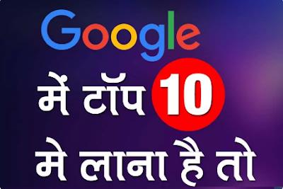 SEO Friendly Post Kaise Likhe ताकि Google Top 10 मे रैंक होगा