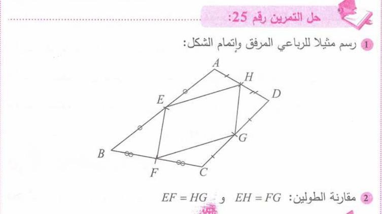 حل تمرين 25 صفحة 142 رياضيات للسنة الأولى متوسط الجيل الثاني