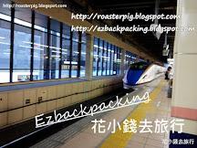 2020東京到金澤+富山:JR北陸拱型鐵路周遊券+限制