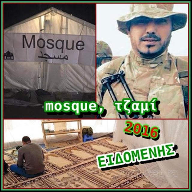 Εθελοντής έστησε τζαμί στη Λέσβο! 2016  mosque, τζαμί