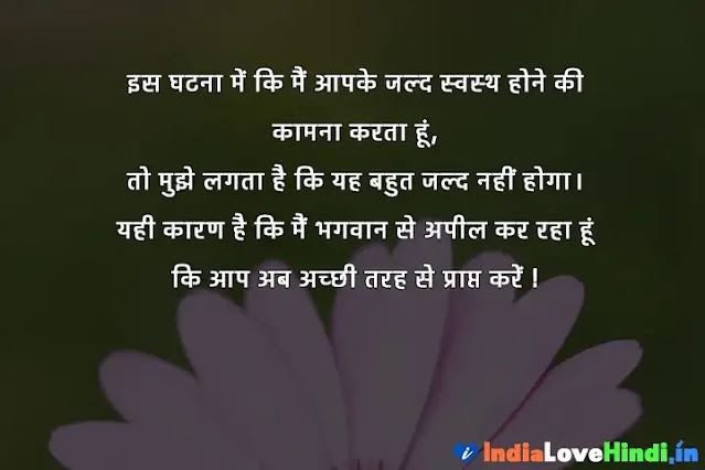 get well soon messages in hindi