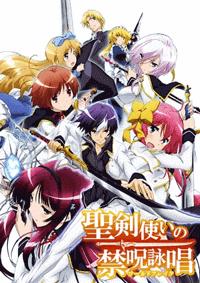 جميع حلقات الأنمي Seiken Tsukai no World Break مترجم