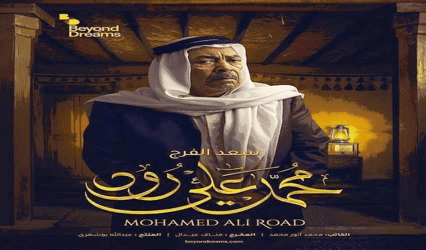 مسلسل محمد علي رود الحلقة 18