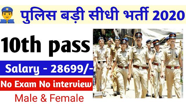 महाराष्ट्र पुलिस चालक भर्ती 2020 ऑनलाइन फॉर्म Maharashtra Police Driver Bharti 2020 Online Form,www.mahapariksha.gov.in