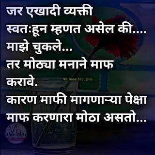 माफ-motivational-quotes-good-thoughts-in-marathi-on-life-suvichar-vb-good-thoughts