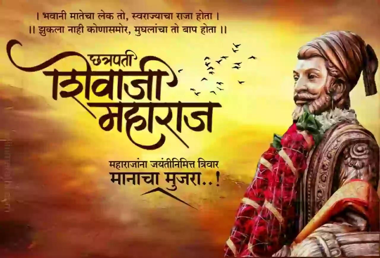 Shivjayanti banner marathi