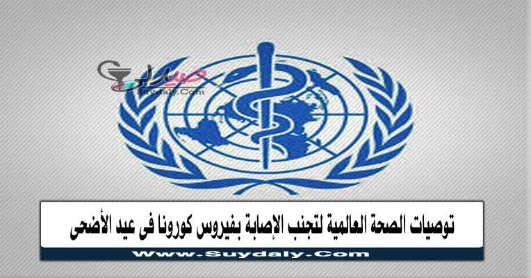 توصيات الصحة العالمية لتجنب الإصابة بفيروس كورونا فى عيد الأضحى المبارك