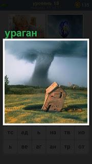 вдали виднеется ураган, который приближается к маленькому домику
