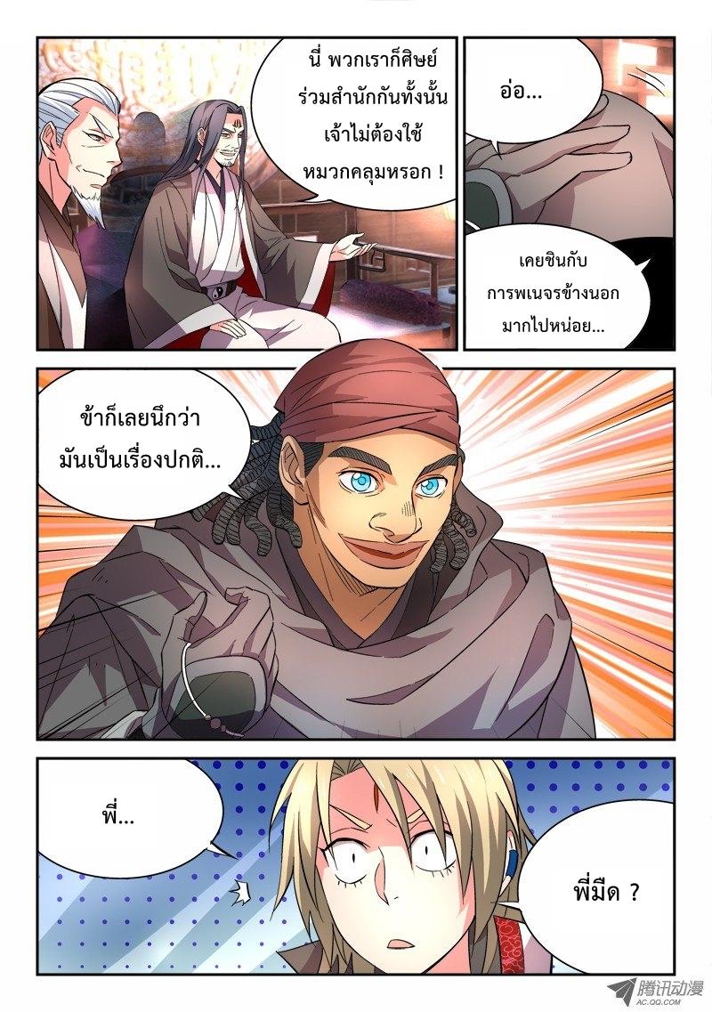 อ่านการ์ตูน Spirit Blade Mountain 61 ภาพที่ 8