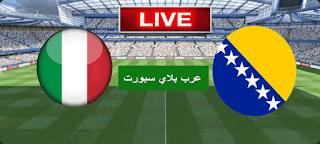 مشاهدة مباراة ايطاليا والبوسنة والهرسك بث مباشر دوري الأمم الأوروبية