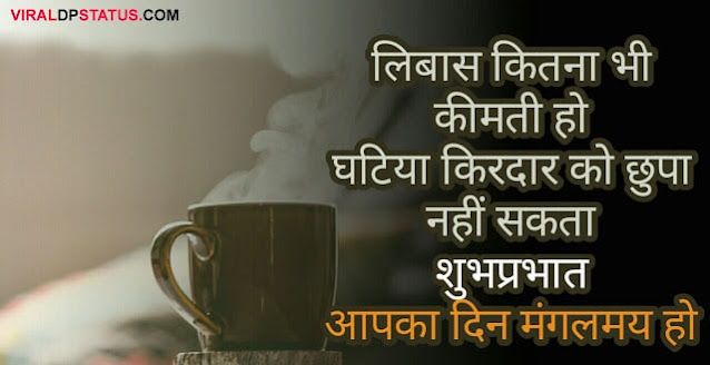 good morning vichar on clothes