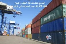 نقل عفش من من جدة الى تركيا 0506688227 شحن بحرى من السعودية لتركيا