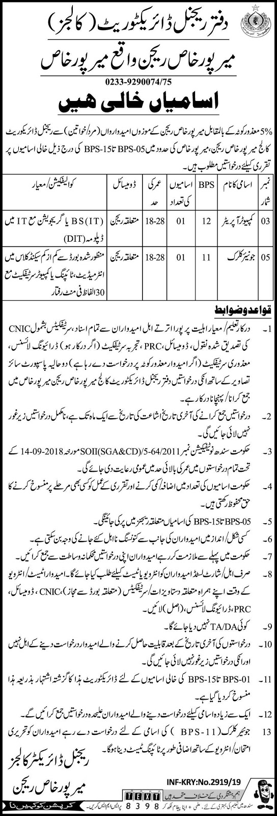 Regional Directorate Colleges, Mirpur Khas Sindh Jobs 2019