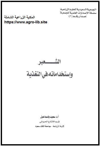كتاب : الشعير و استخداماته في التغذية