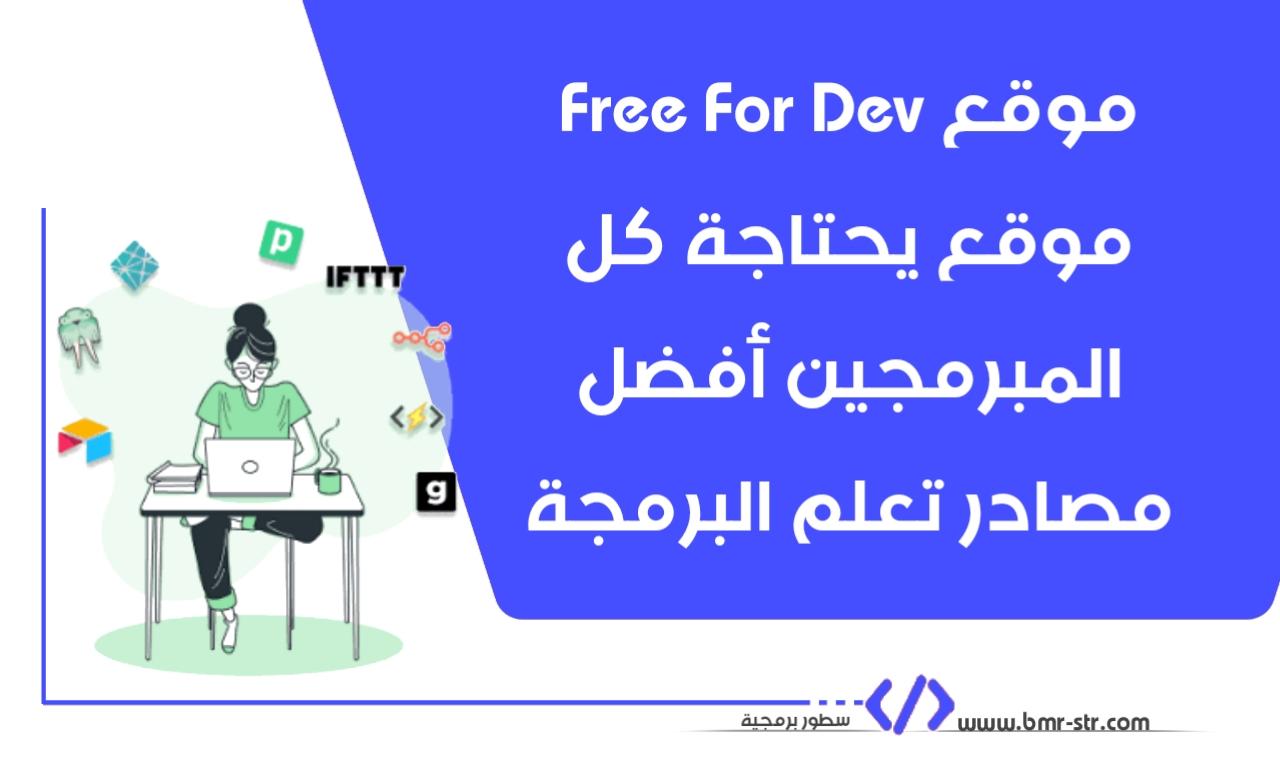 موقع Free For Dev موقع يحتاجة كل المبرمجين أفضل مصادر تعلم البرمجة