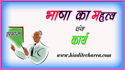 भाषा का महत्व एवं कार्य-Importance and work of language,bhasha ka karya