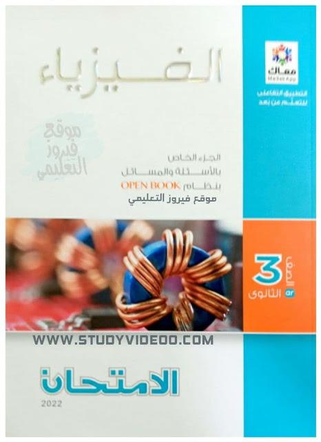 كتاب الامتحان جزء الاسئلة في الفيزياء للثانوية العامة 2022