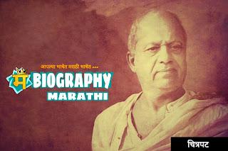 Dadasaheb Phalke biography in marathi