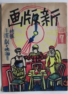 藤牧義夫 しねま他 新版画 第7号 演劇と映画の浮世絵版画販売買取ぎゃらりーおおのです。愛知県名古屋市にある浮世絵専門店。