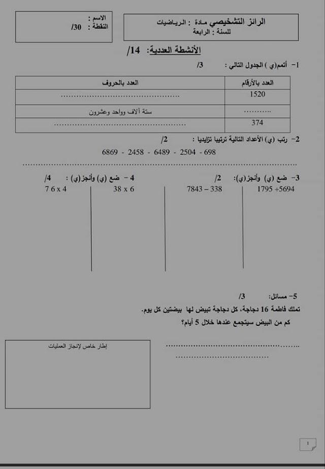 نموذج للتقويم التشخيصي لمادة الرياضيات مستوى الرابع ابتدائي
