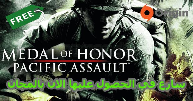 سارع في الحصول على لعبة Medal of Honor Batailles du Pacifique اصلية مجانية من origin