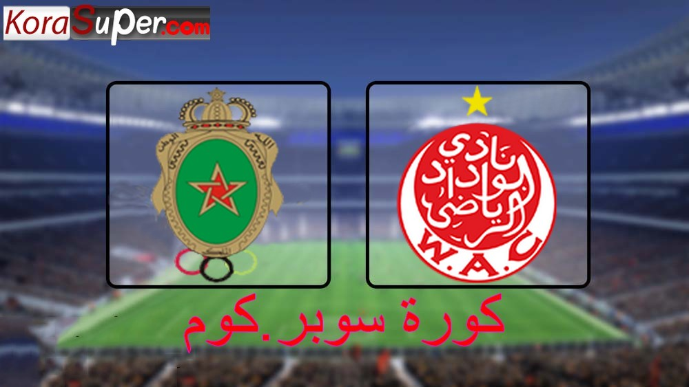 مشاهدة بث مقابلة الوداد الرياضي مع الجيش الملكي 24-09-2019