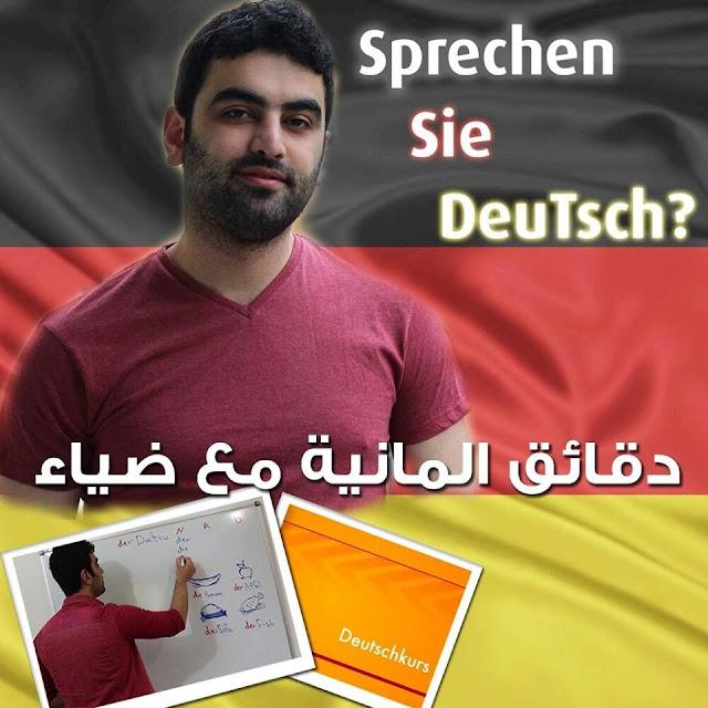 احصل الآن على السلسلة التعليمية المميزة (دقائق ألمانية مع ضياء) الشاملة لمستويات اللغة الألمانية A1 وحتى B1
