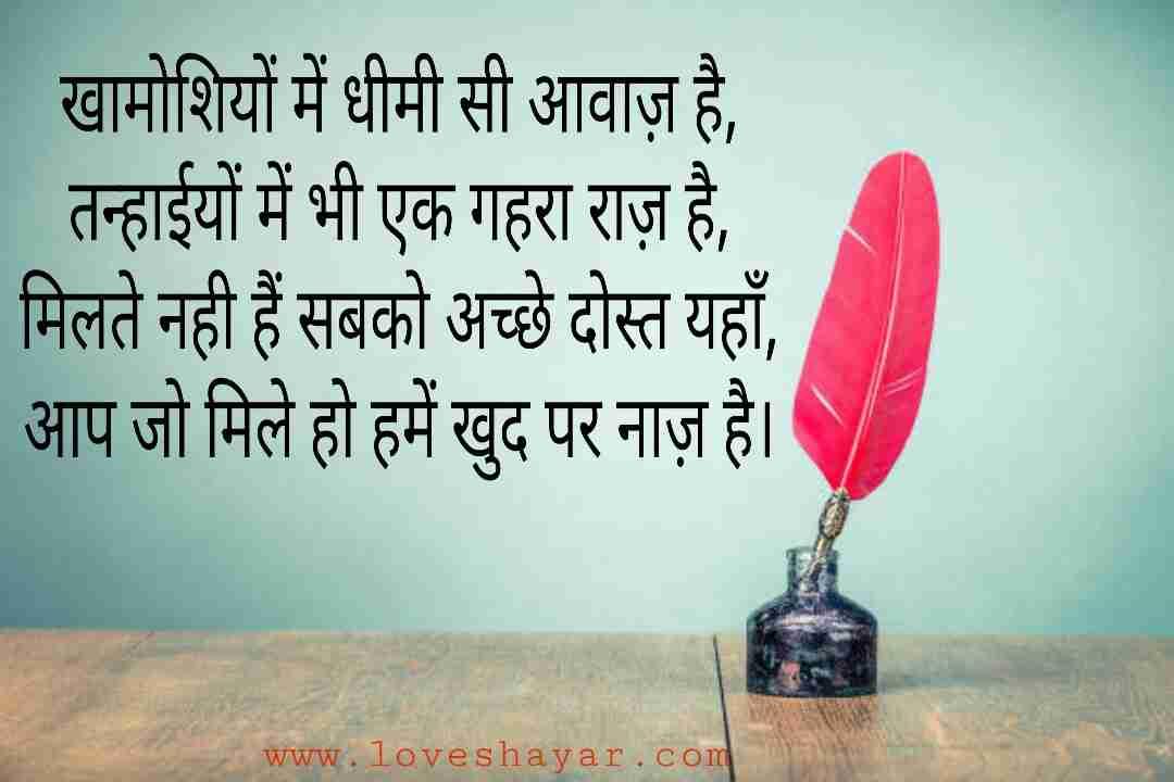 Hindi Dosti Shayari