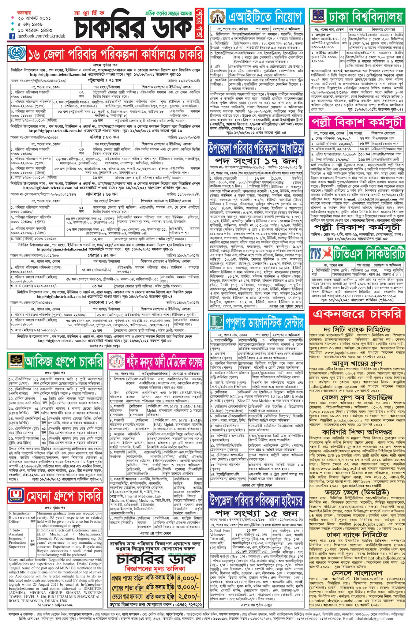 Saptahik Chakrir Dak Potrika 20th August 2021