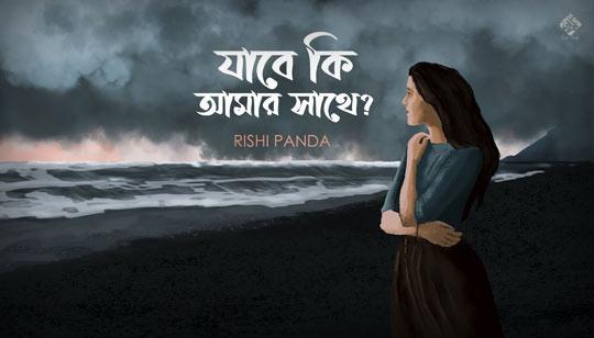 Jabe Ki Amar Sathe Lyrics by Rishi Panda