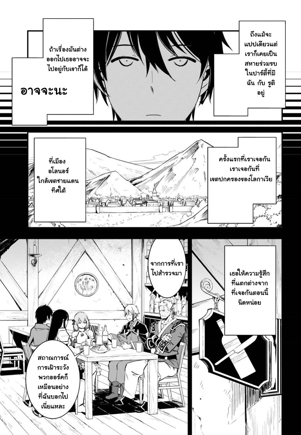 อ่านการ์ตูน Shin no Nakama Janai to Yuusha no Party wo Oidasareta no de Henkyou de Slow Life suru koto ตอนที่ 3 หน้าที่ 3