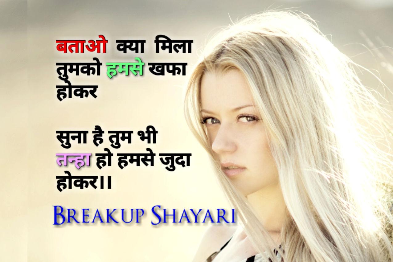 Breakup Shayari In Hindi | ब्रेकअप शायरी इन हिंदी