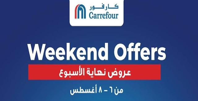 عروض كارفور مصر من 6 أغسطس حتى 8 أغسطس 2020 عروض نهاية الأسبوع