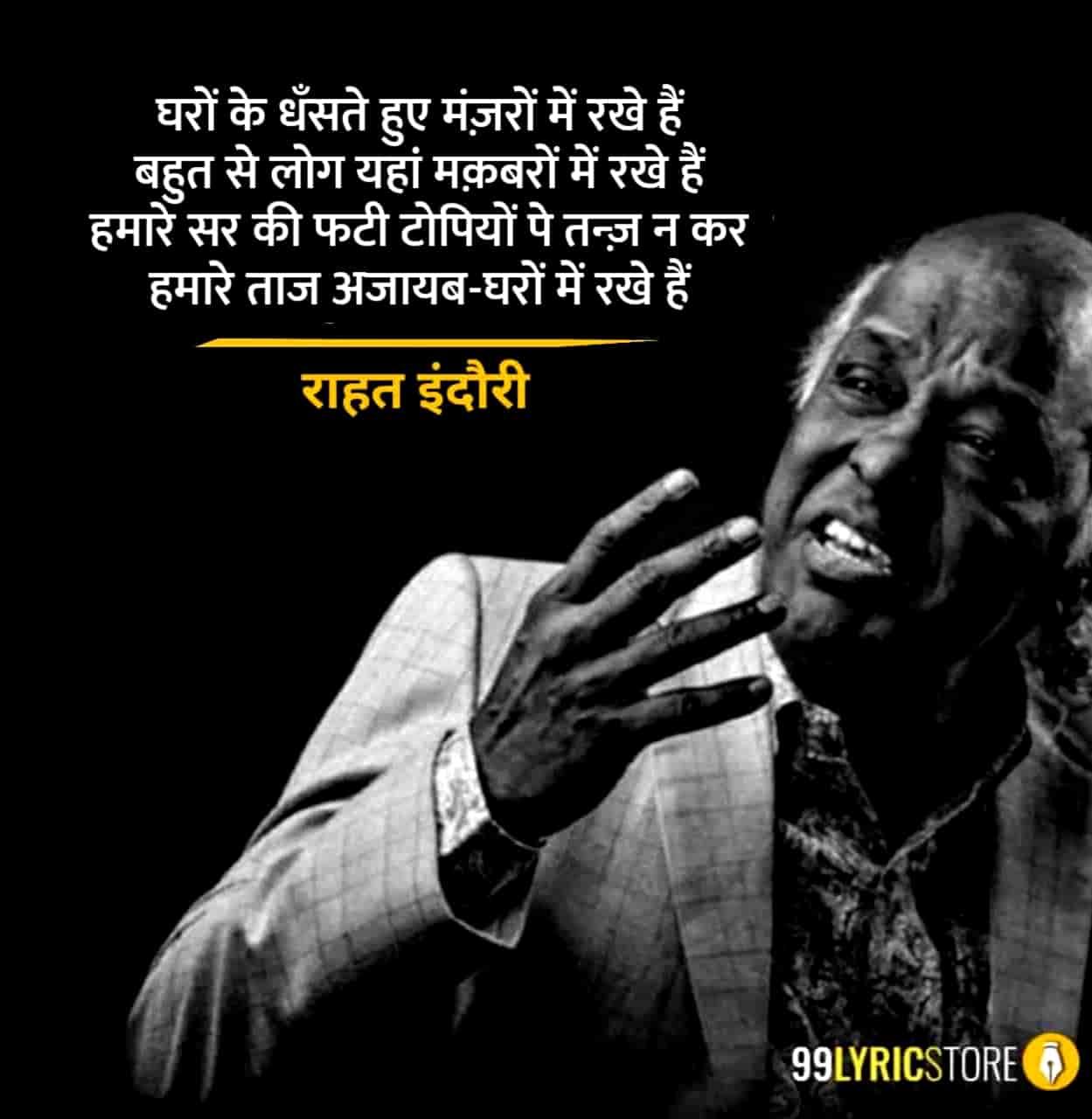 This beautiful shayari 'Hamare Taj Ajaayabgharon Mein Rakhe Hain' has written and performed by Dr Rahat Indori.