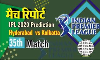 Hyderabad vs Kolkatta 35th Match Who will win Today IPL13 T20? Cricfrog