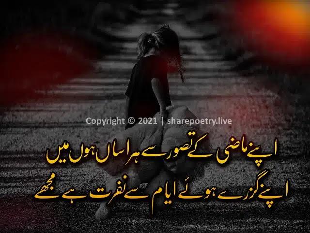 Sad poetry image message | Apne Mazi ky Tsawar se Harasan Ho Nain😔