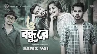 O Bondhu Re Lyrics Samz Vai ( ও বন্ধু রে)