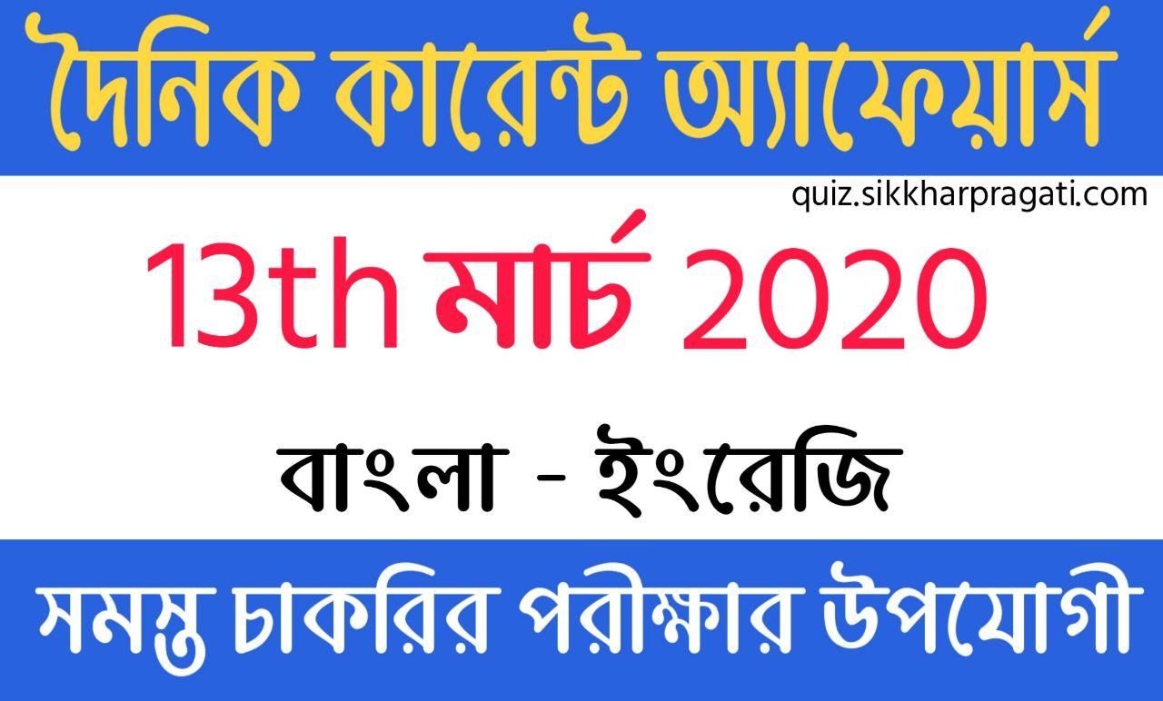 Current Affairs In Bengali And English 13th March 2020