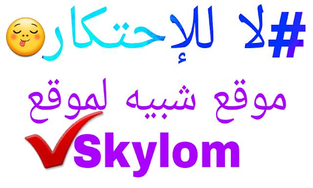 سارع:موقع ربحي مضمون شبيه لموقع المشهور Skylom سارع وربح 100$ في الشهر