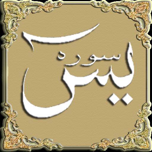 Yasin Mülk Nebe Fetih ve Rahman Sureleri Şimdi İOS'ta.