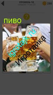 в кружках налито пиво, которые в руках держат мужчины 18 уровень 400 плюс слов 2