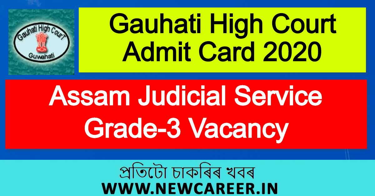 Gauhati High Court Admit Card 2020 : Assam Judicial Service Grade-3 Vacancy