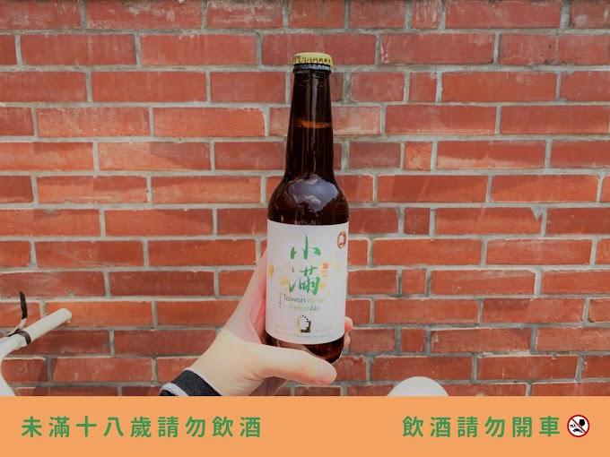 小滿 冬瓜茶啤酒