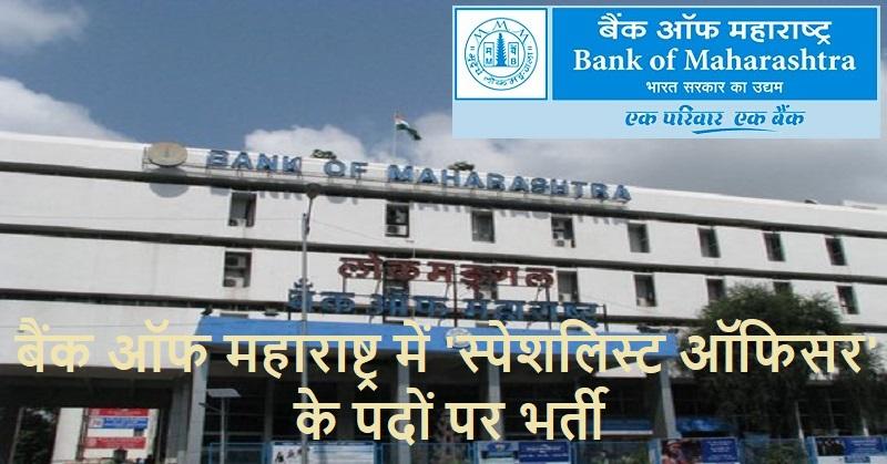 Bank of Maharashtra jobs 2019