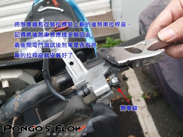 [二代新勁戰]DIY更換後煞車拉桿座&龍頭車殼更換2394